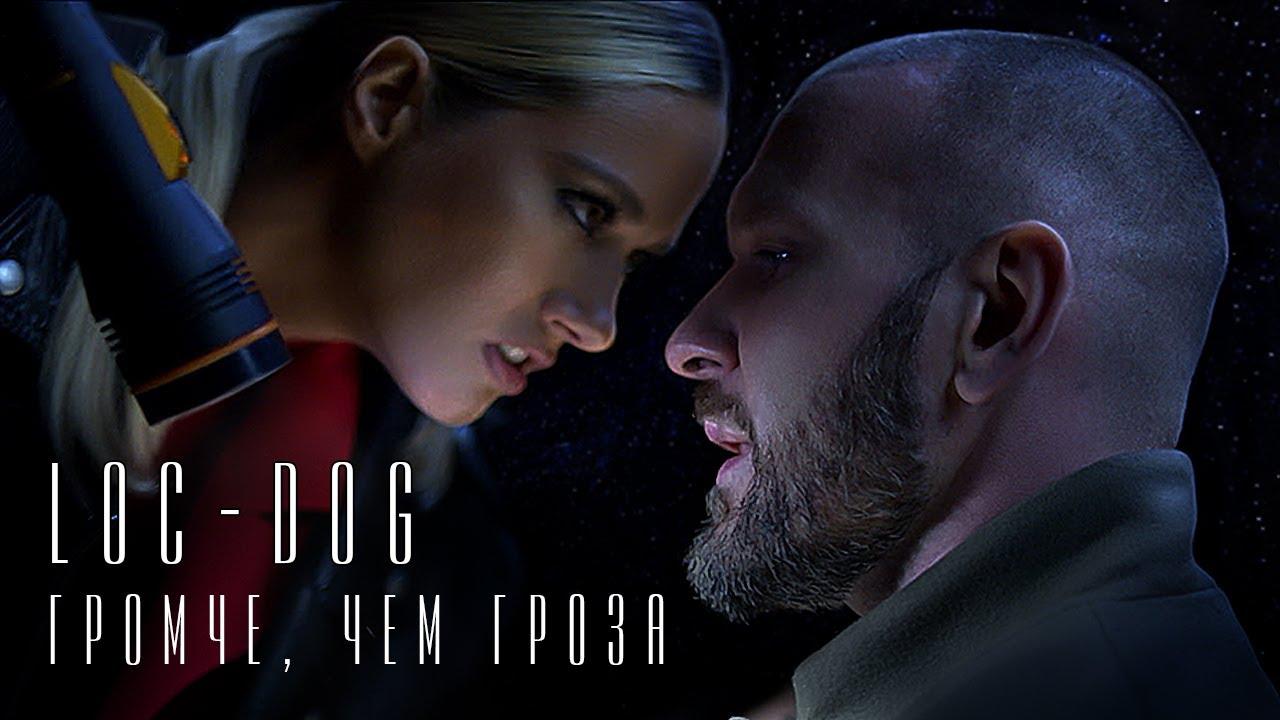 Loc-Dog — Громче, чем гроза