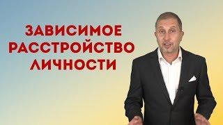ЗАВИСИМОЕ РАССТРОЙСТВО ЛИЧНОСТИ / пикап тренинги и секты