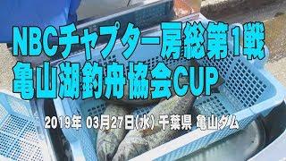 NBCチャプター房総 第1戦亀山湖釣舟協会CUP Go!Go!NBC!