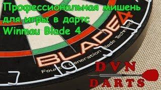 Профессиональная мишень для дартса Winmau Blade 4