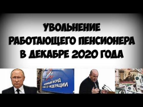 Нужно ли увольняться работающим пенсионерам в декабре 2020 года