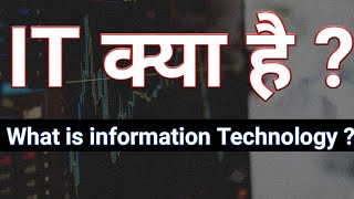 Information Technology - What Is Information Technology ? [ What Is IT ?? ]