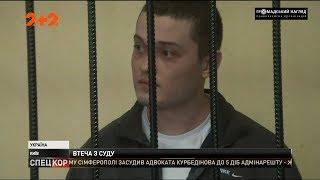 Карколомна втеча обвинуваченого у вбивстві просто із зали суду