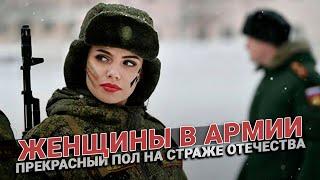 Женщины в армии. Прекрасный пол на страже Отечества