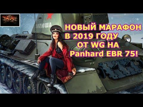 СРОЧНО! НОВЫЙ МАРАФОН В 2019 ГОДУ ОТ WG НА Panhard EBR 75!