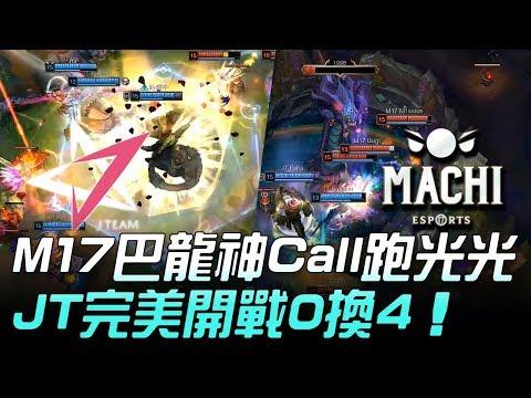 JT vs M17 M17巴龍神Call跑光光 JT完美開戰0換4!Game1
