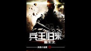 Download Video 兵王归来 MP3 3GP MP4