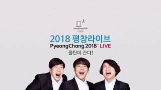 2018 평창라이브 / PyeongChang 2018 LIVE - 졸탄이 간 | Kholo.pk