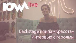 "Backstage IOWA - ""Красота"". Интервью с героями."