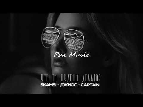 Skamsi, Captain feat Джиос - Что ты будешь делать (2020)
