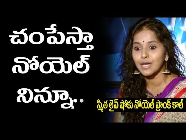 Singer Smita gets irated on Noel Sean   Noel Prank Call to Smita In live