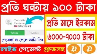 প্রতি ঘন্টায় ইনকাম ১০০৳। Make Money Online BD । High Paying Microjobs Website 2021 ।