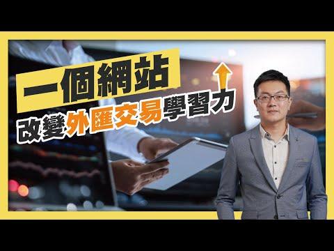一個網站,改變外匯交易學習力