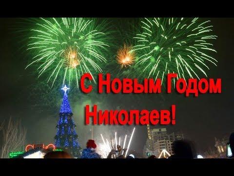 Николаев Новый Год 2019. Салют Новый год Николаев 2018-2019