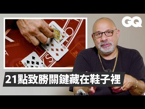 賭場老千專家分析電影裡的賭場作弊場景