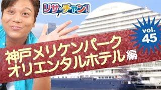 神戸メリケンパークオリエンタルホテル編