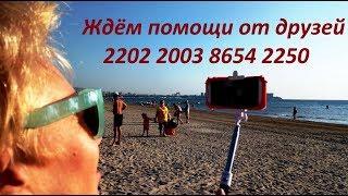 Пляж, сбор средств, дом за 1 млн