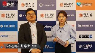 [해시넷] 심버스 최수혁 대표 인터뷰