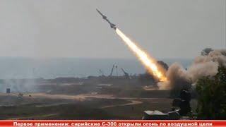 Первое применении: сирийские С-300 открыли огонь по воздушной цели ✔ Новости Express News