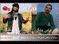 Malik Shani vs Abbas Malang/ Veger gai a thorey DIna tu/Desi Coke Studio