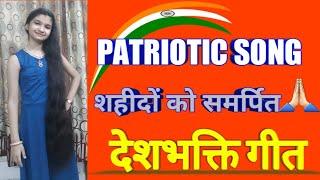 Patriotic song | देशभक्ति गीत | ये शहीदों की जय हिंद बोली | Patriotic song of India | hindi Song - Download this Video in MP3, M4A, WEBM, MP4, 3GP