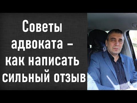 Советы адвоката Геннадия Ефремова:  отзыв или возражение на исковое заявление - как написать?