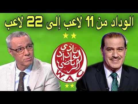 خالد ياسين و بدرالدين الإدريسي يتحدثان عن وفرة اللاعبين داخل الوداد
