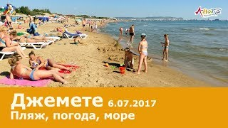 Анапа. Джемете. Пляж 6.07.2017 погода море ВОДОРОСЛИ прохладная вода