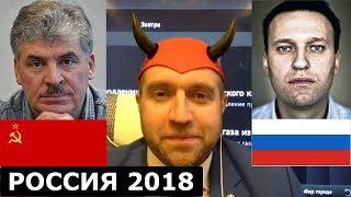 Дмитрий ПОТАПЕНКО - Итоги года. К чему готовиться дальше? Россия 2018
