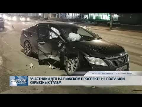 Новости Псков 23.01.2020 / Участники ДТП на Рижском проспекте не получили серьезных травм