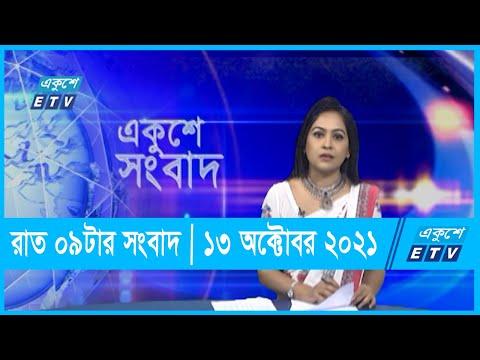 09 PM News || রাত ০৯টার সংবাদ || 13 October 2021 || ETV News  | ETV News