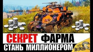 ЛУЧШИЕ ТАНКИ ДЛЯ ФАРМА СЕРЕБРА В 2019 World of Tanks