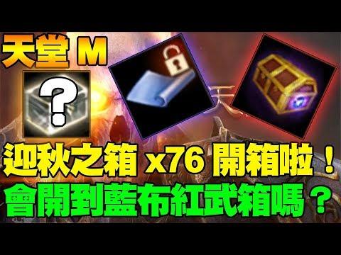 【Lineage天堂M】迎秋之箱76個開箱啦!會開到藍布紅武箱嗎?