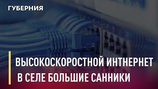 Высокоскоростной интернет появился в селе Большие Санники Ульчского района