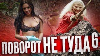 """Треш-обзор фильма """"Поvорот не туда 6"""""""