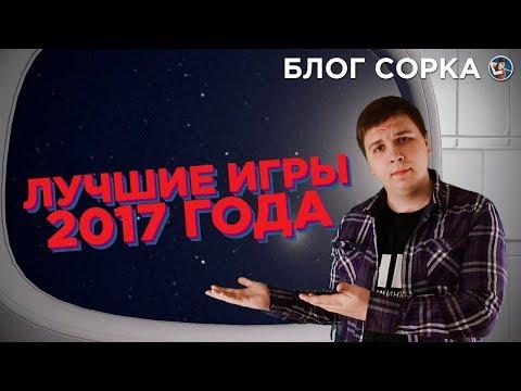 ЛУЧШИЕ ИГРЫ 2017 ГОДА [Блог Сорка]