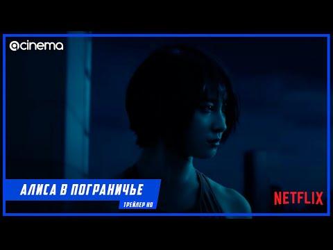 Алиса в Пограничье  (1-й сезон Сериала) ⭕ Русский тизер-трейлер (2020) | Netflix