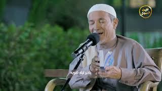 تحميل اغاني يالله طلبانك تغفر - أنشاد #محمد_عطاس_الحبشي - @alerthTV MP3