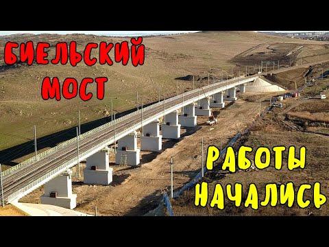 Крымский мост(14.01.2020)Мост через реку Биэль,нужно ставить контруголок.Сварка рельсов на подходах