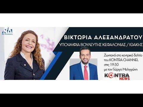 Στο Kontra Channel η Βικτώρια Αλεξανδράτου.