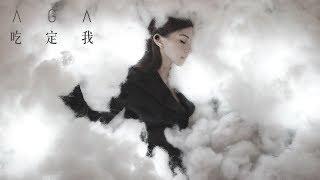 AGA 江海迦 - 《吃定我》MV