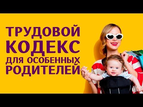 Как работать на работе с особенным ребенком? Трудовой кодекс для семей с особенными детьми. Юрист