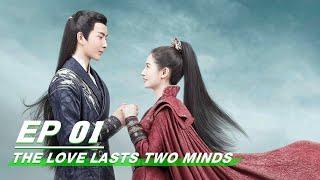 【SUB】【于朦胧 陈钰琪】E01: The Love Lasts Two Mind  两世欢| iQIYI