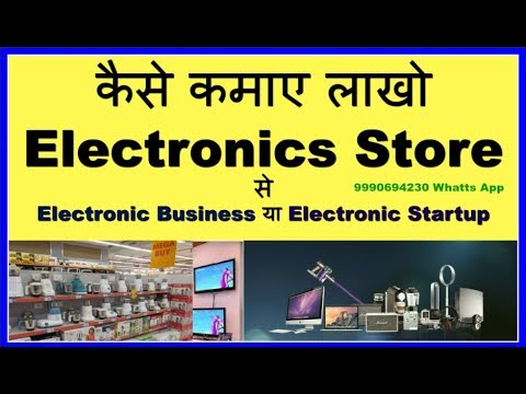 कैसे कमाए लाखो खुद के Electronic Store Business/ Startup से आसानी से