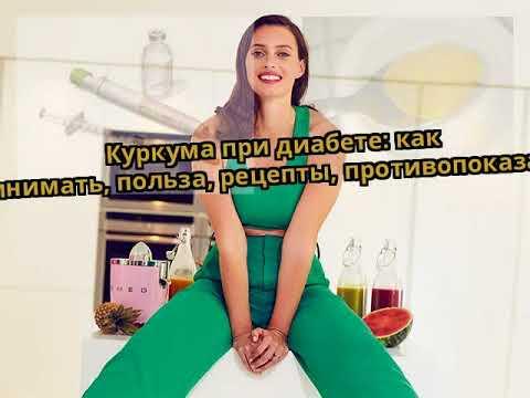 Диабетна клиника Екатеринбург
