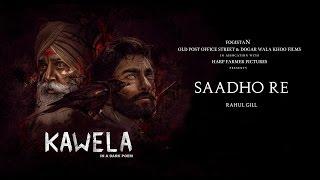 Saadho Re  Rahul Gill