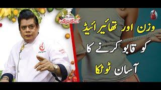 Thyroid Aur Wazan Kam Karnay Ka Gharelu Totka | Aaj Ka Totka by Chef Gulzar