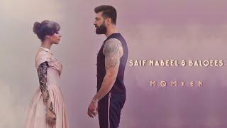 Saif Nabeel & Balqees - Momken [Official Music Video] (2021) / سيف نبيل وبلقيس - ممكن تحميل MP3