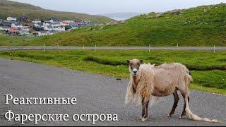"""Byrta """"Norðlýsið"""" (Реактивные Фарерские острова)"""