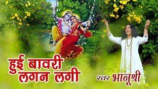 Special Radha Krishan Bhajan !! Hui Bavri Lagan Lagi
